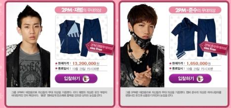 2PM's auction