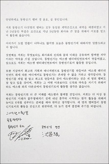 Yunho & Changmin letter